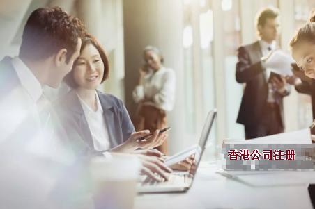 香港公司注册7大优点