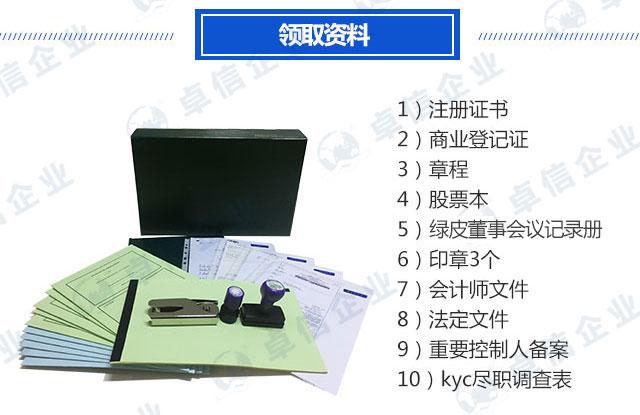 香港公司注册取得文件.jpg
