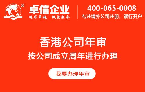 卓信企业代办香港公司年审